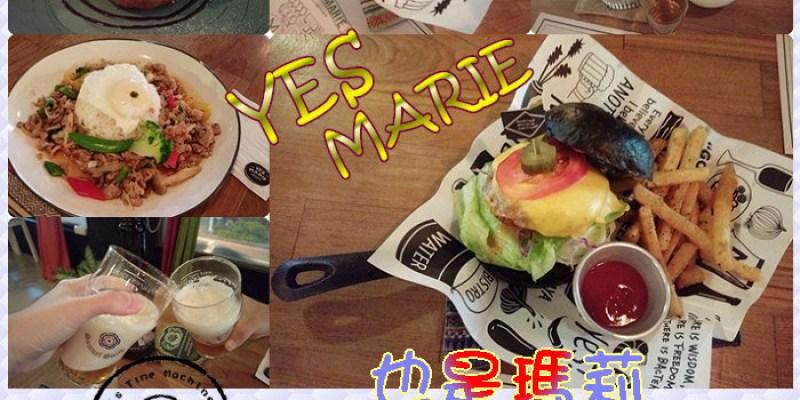 【台南東區】YES MARIE也是瑪莉★西方料理泰風味.時尚品牌泰新奇.餐酒館泰玩味/前太妃公寓/成功大學/大學路餐廳