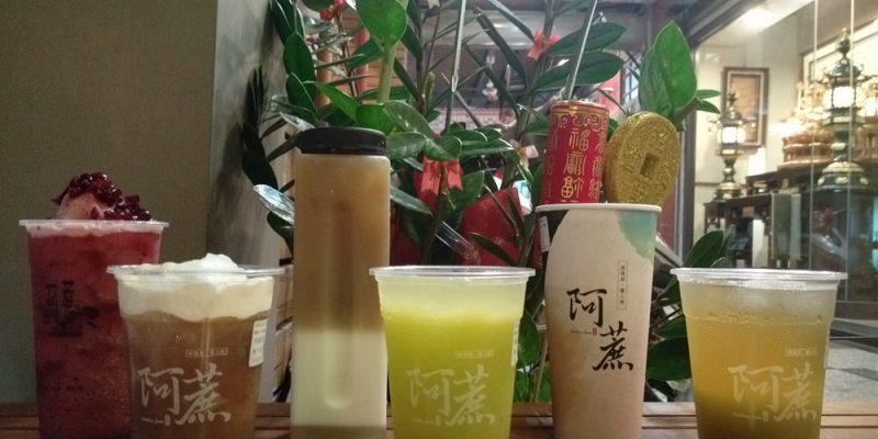 台南中西區【阿蔗甘蔗冰茶-赤崁店】赤崁樓附近的沁涼.白玉甘蔗淡綠漂亮漸層手搖飲.每日現榨蔗味繚繞嘴裡