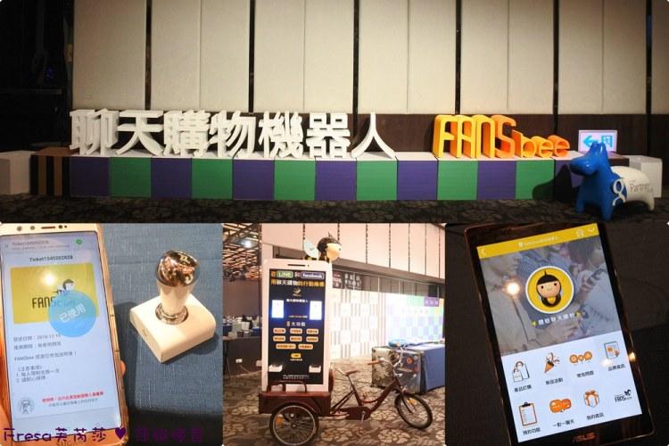 電商生活【FANSbee聊天購物機器人】LINE@生活圈.八大服務功能.創造人潮與訂單