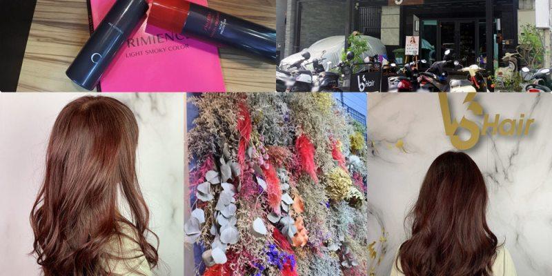 台中美髮【VS HAIR】紫紅髮色展現氣色紅潤感.潤活護髮系列增強細軟髮質捲度感│台中染髮│燙髮│逢甲星享道│逢甲夜市