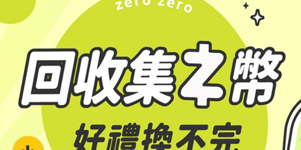 生活【大豐環保】辦汽車報廢還要請假好麻煩!委託zero zero報廢、回收全程輕鬆搞定不加價.獎勵Z幣換好禮