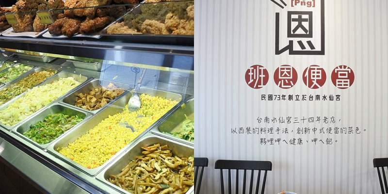 台南便當【班恩便當】配菜豐富多樣化.料理主食好吃又平價.天天限定便當款│外送便當│東區美食