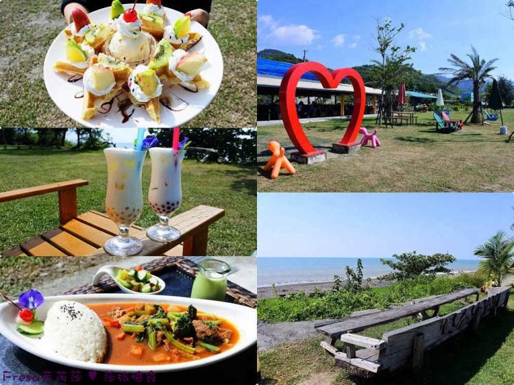 屏東枋山【三個傻瓜】墾丁必經海景餐廳.繽紛愛心造景盡情享受藍天大海的悠閒感