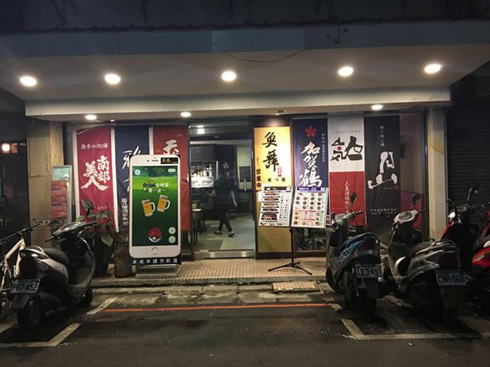【穿富發牌吃美食】魚舞和食居酒屋-新店捷運七張站平價日式料理
