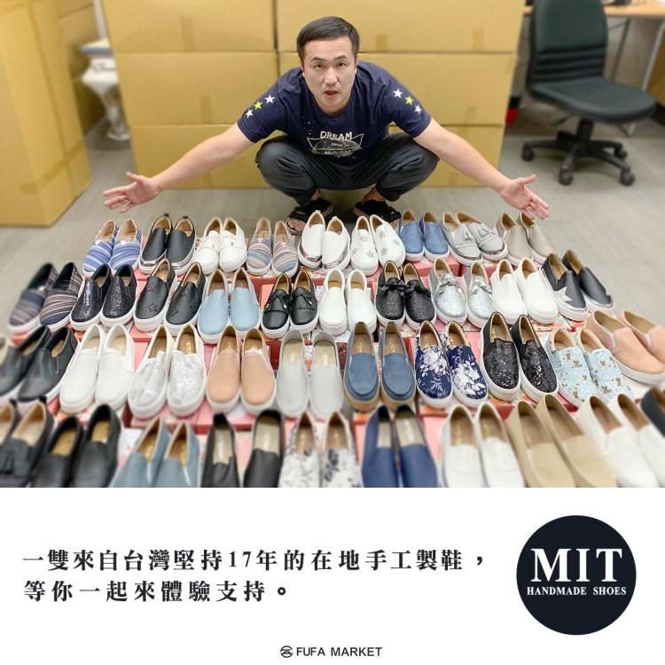 MIT手工鞋大揭密:全方面解析你不知道的富發牌(上)