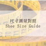 鞋碼換算太燒腦?各國鞋子尺寸對照讓你3秒選對尺碼