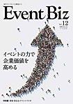 EventBiz(イベントビズ)