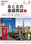 NHKテレビ おとなの基礎英語