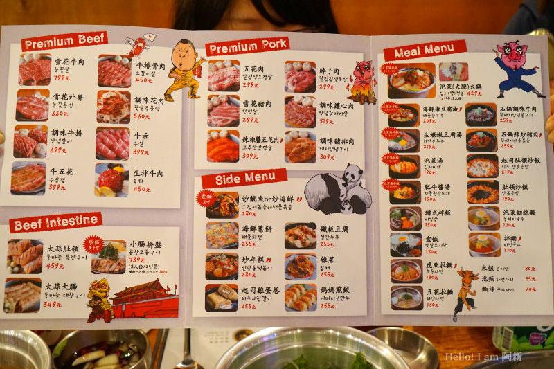 姜虎東烤肉-25