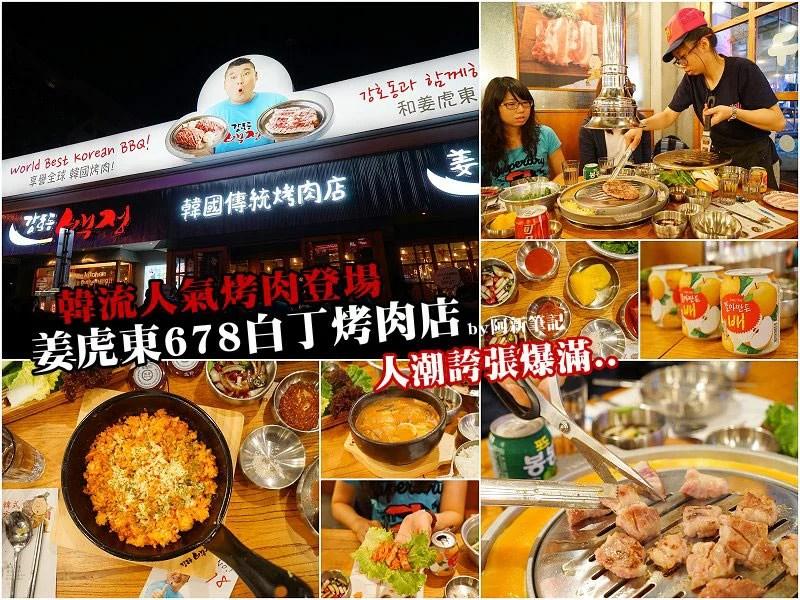 姜虎東烤肉-77