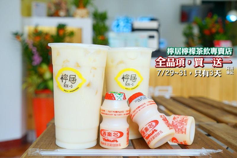 檸居檸檬茶飲專賣店-01