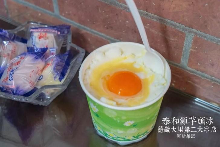 tai he yuan - 泰和源芋仔冰|大里芋頭冰三大巨頭,在地60年老店,隱藏版芋仔冰、綿綿冰。