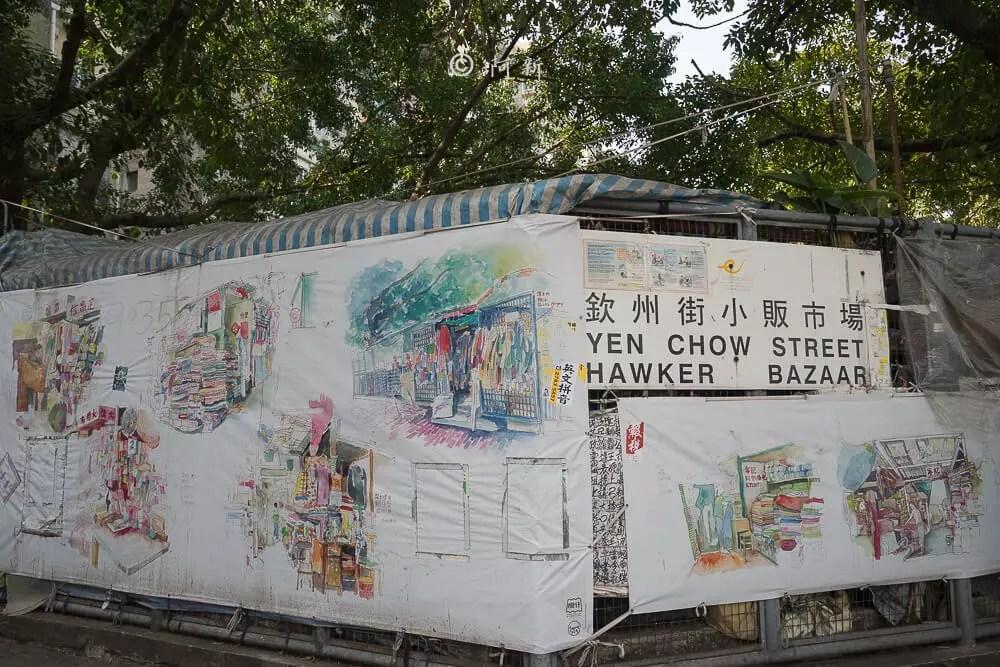 香港布料圖書館/欽州街小販市場-15