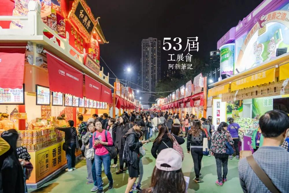香港第53屆工展會,香港工展會