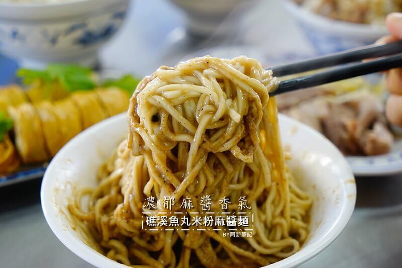 礁溪魚丸米法麻醬麵-20