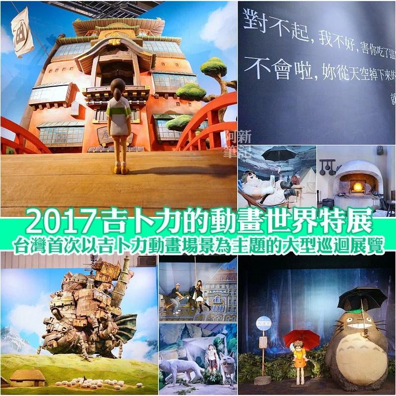 台中吉卜力的動畫世界特展-01