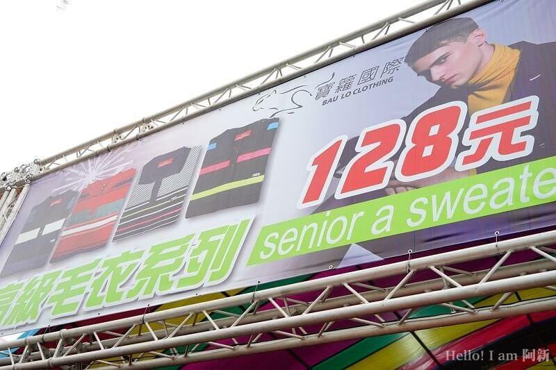 台中北屯區特賣會-4