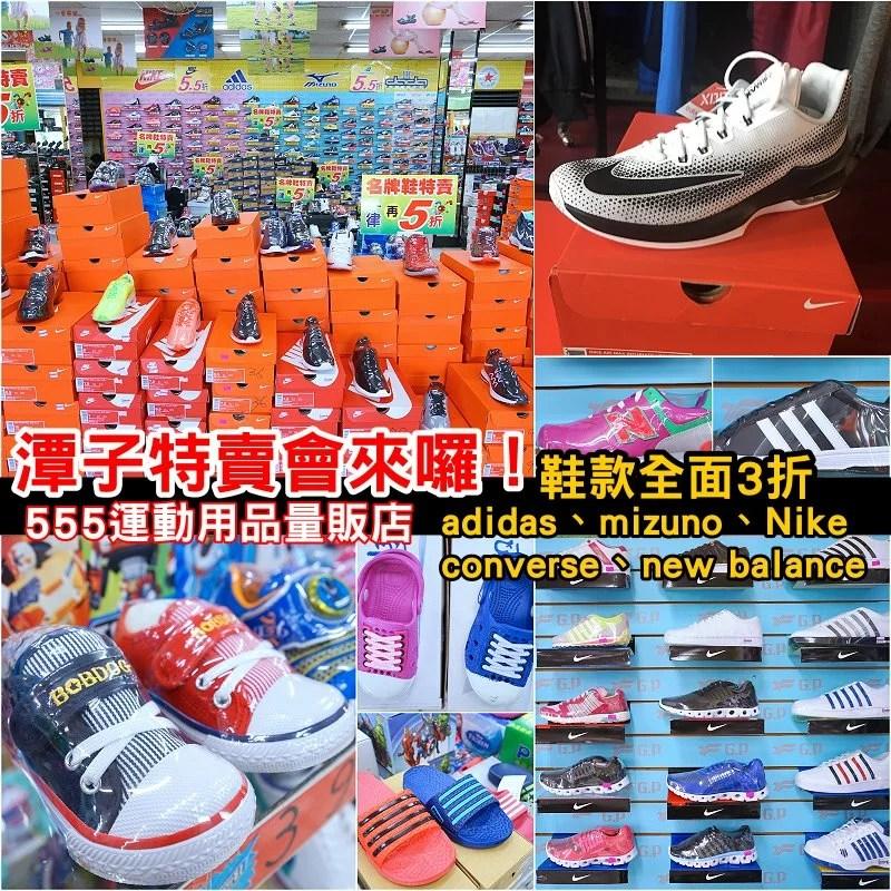 潭子鞋店特賣會-01