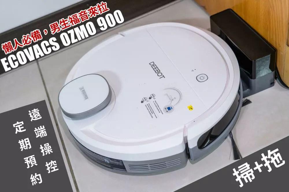 deebot ozmo 900,deebot ozmo 900評價,deebot ozmo 900拖地,deebot ozmo 900開箱,deebot ozmo 900 app,ecovacs掃地機器人評價,deebot 900,deebot ozmo 900比價,掃地機器人,掃地機器人評價,掃地機器人推薦