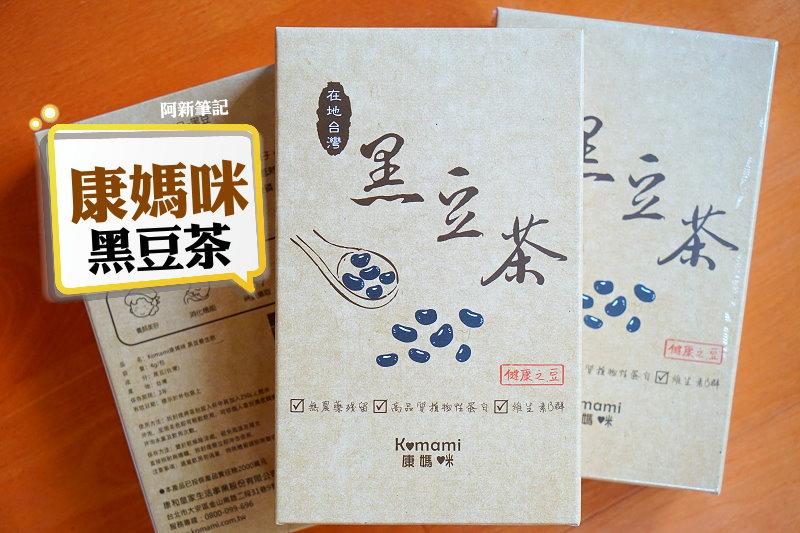 康媽咪黑豆茶-01