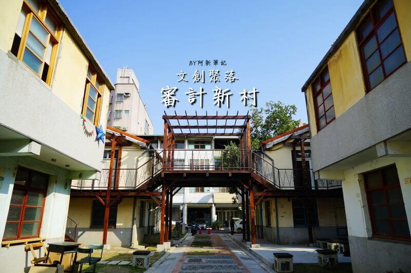 審計新村-92