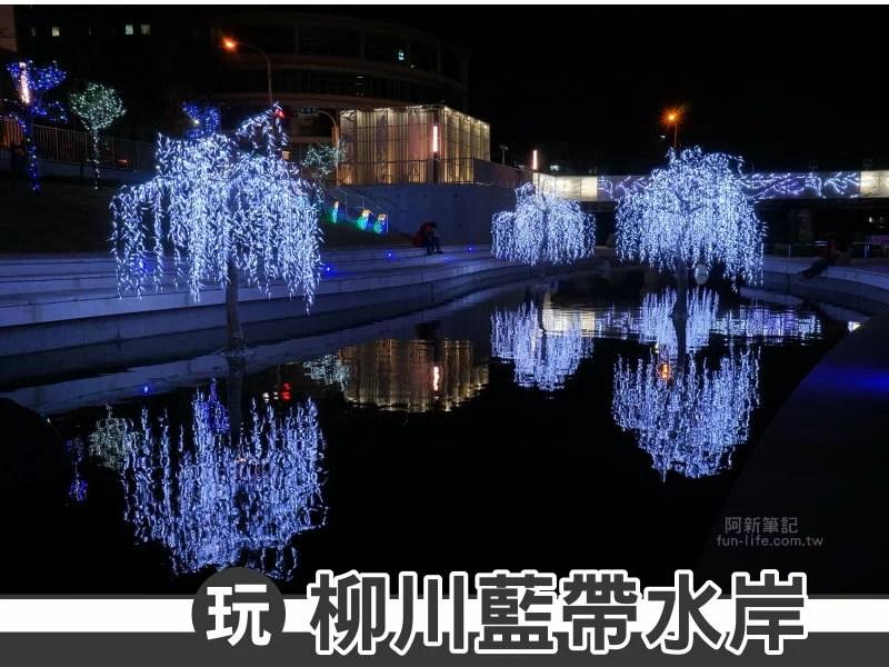柳川藍帶水岸晚上-15