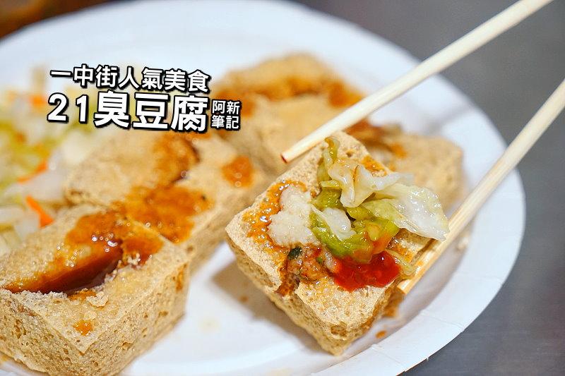 21臭豆腐-07