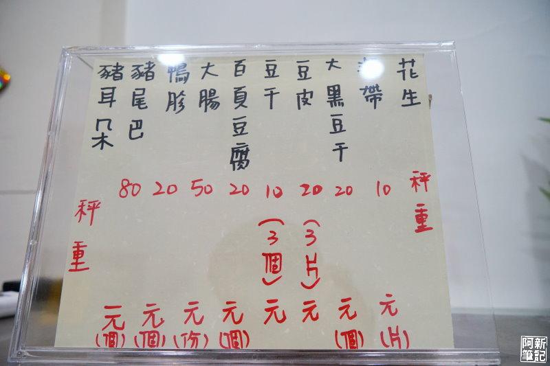 逢甲熊家酸菜牛肉麵-15