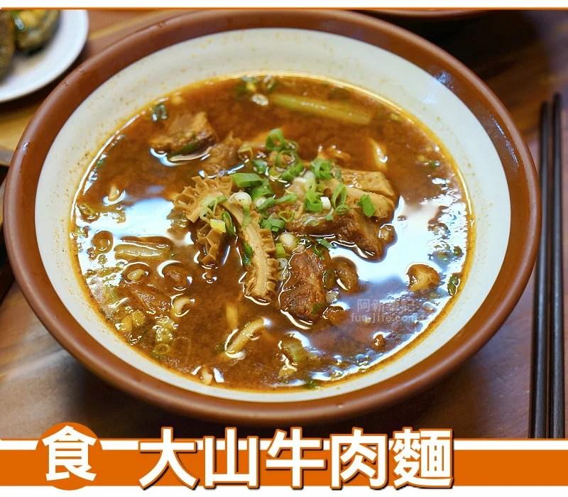 大山牛肉麵-01