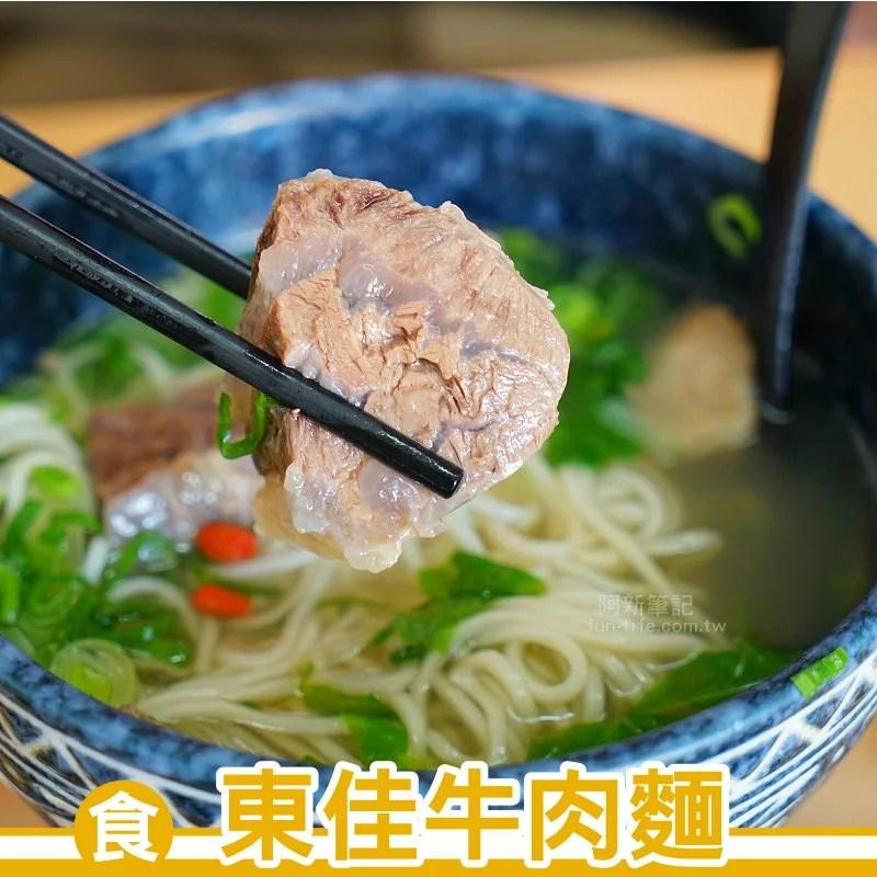 台中東佳牛肉麵-101