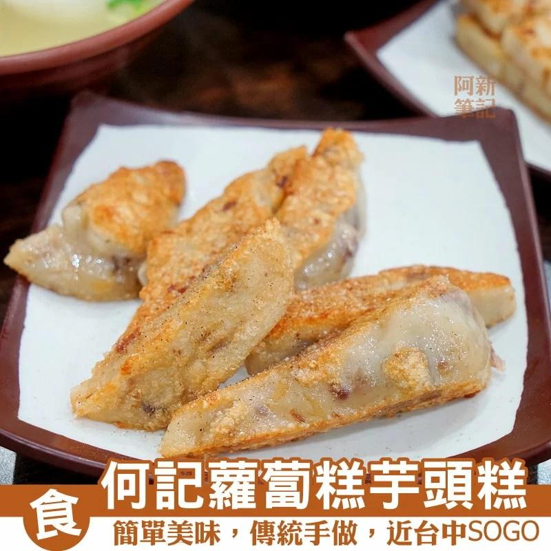 何記蘿蔔糕芋頭糕-01
