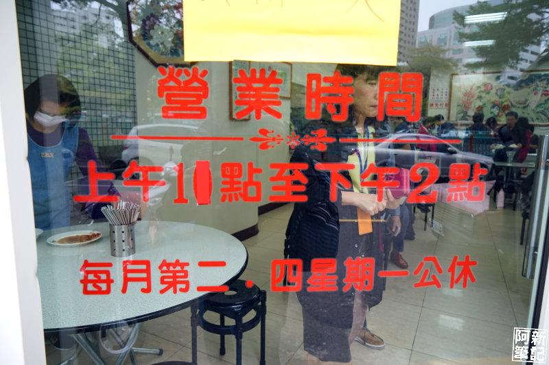 湖南味牛肉麵華美店-03