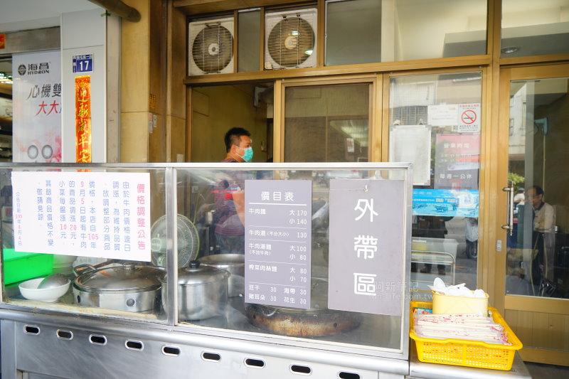 六六順牛肉麵-03