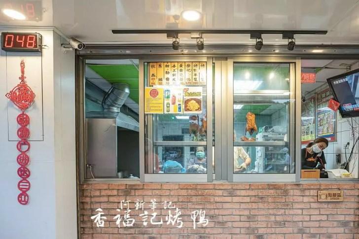 deliciousfuji - 香福記烤鴨│隱藏東光園道旁烤鴨,店鋪變的新穎讓我有點耳目一新