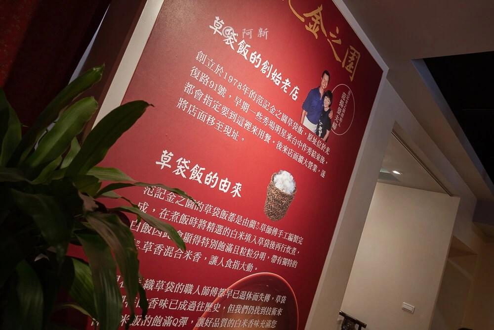 台中范記金之園草袋飯-25