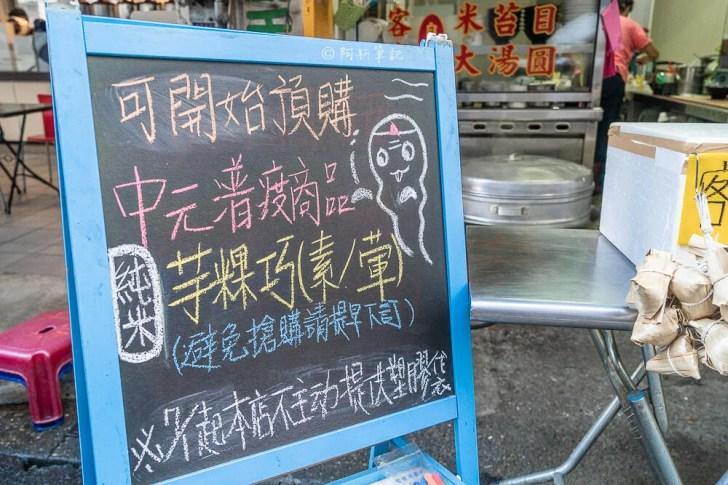 DSC07223 - 熱血採訪|客家琴米食|用傳統客家美食創業,每天現做的好滋味,值得專程一訪!