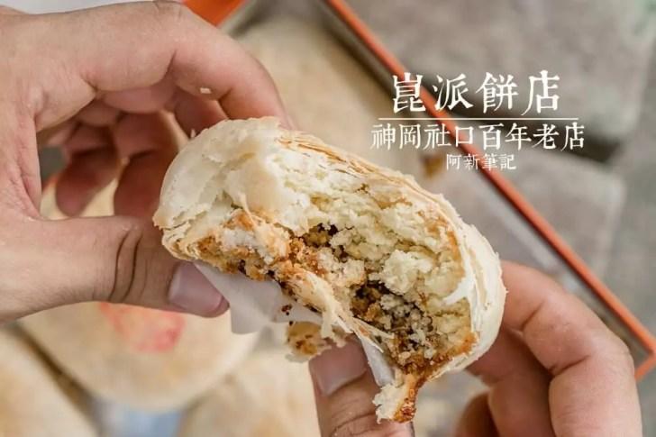 kunpai - 崑派餅店 神岡在地人激推餅店在這,魯肉的瘦肉多,口感好,越嚼越香。