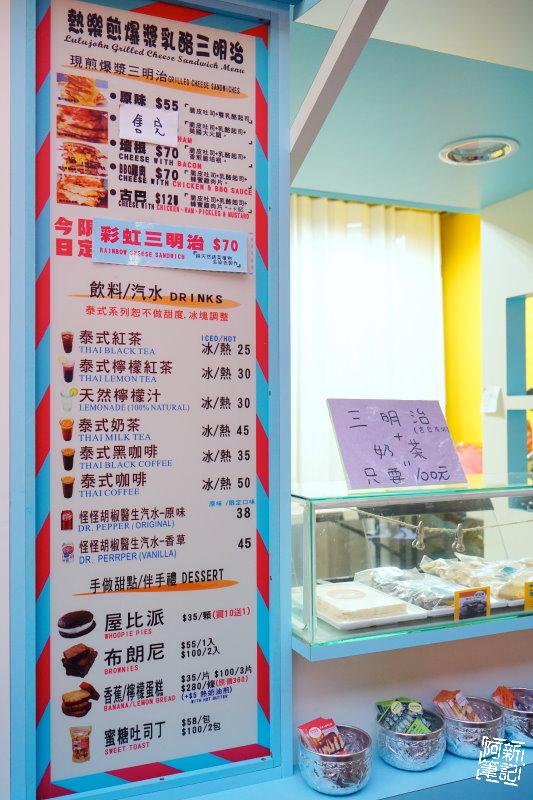 熱樂煎爆漿乳酪三明治一中店-06
