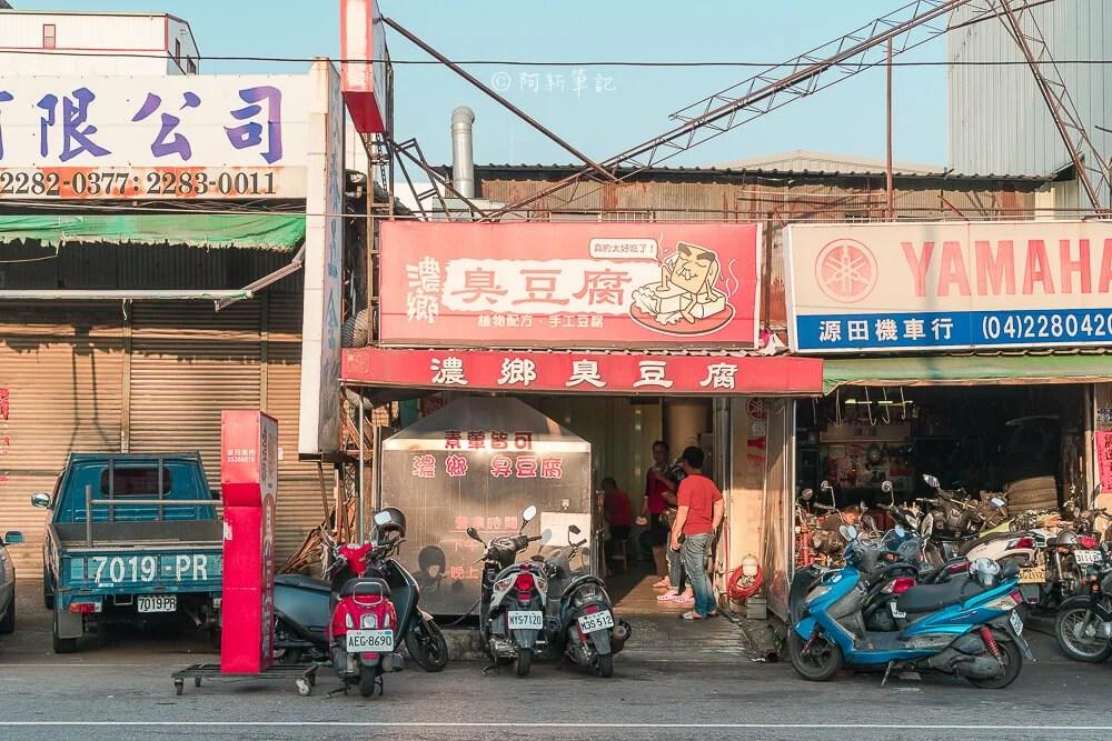 濃鄉臭豆腐,濃鄉臭豆腐營業時間,台中臭豆腐,台中火車站臭豆腐,大智路美食,濃香,臭豆腐推薦