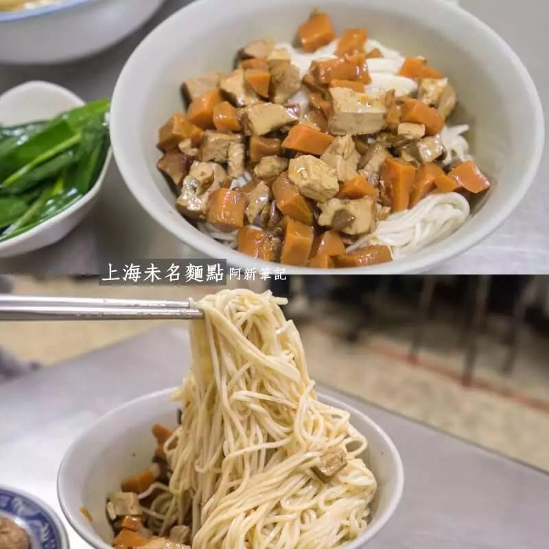 台中上海未名麵點,上海未名麵點