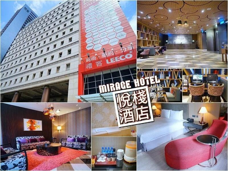 台中悅棧酒店-104