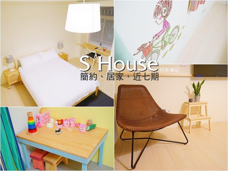 shouse-01