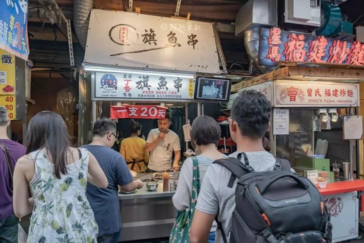 DSC05450 - 萬華丁香旗魚串 一中街銅板美食推薦,現點現做的鮮甜Q彈好滋味。