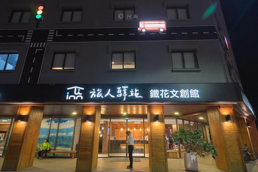 台東旅人驛站鐵花文創館-03