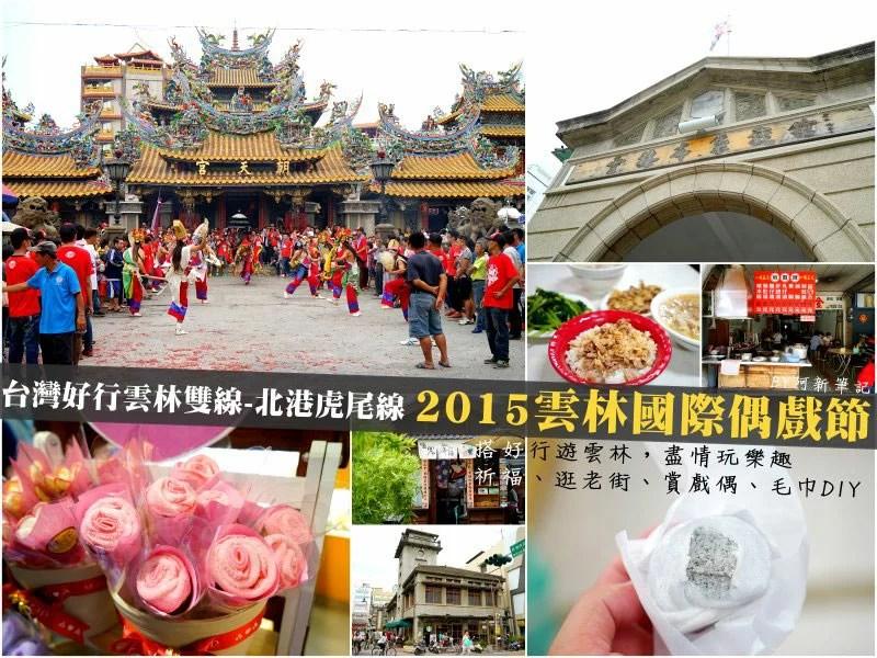 2015雲林國際偶戲節-01