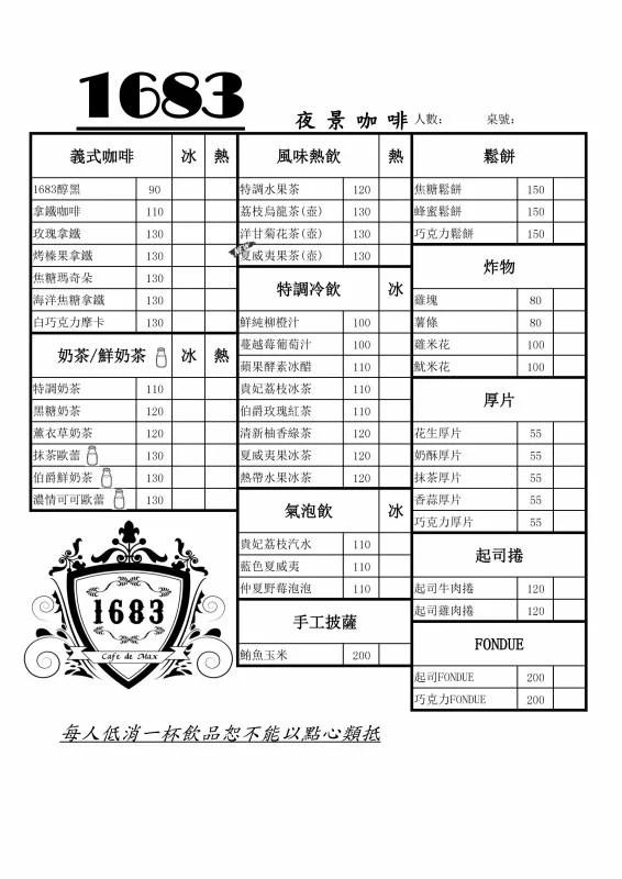 1683夜景咖啡菜單-351