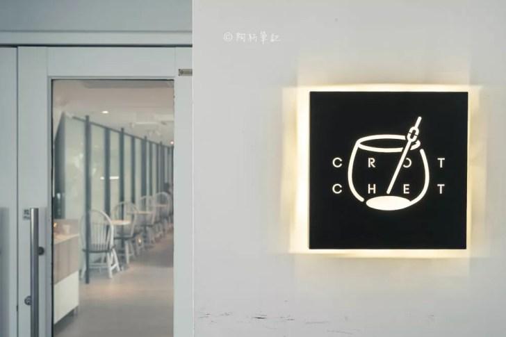 DSC07098 - 熱血採訪│台中最美窗景甜點咖啡館,欣賞七期夏綠地美景,隱藏台中國家歌劇院的堁夏咖啡Cafe Crotchet