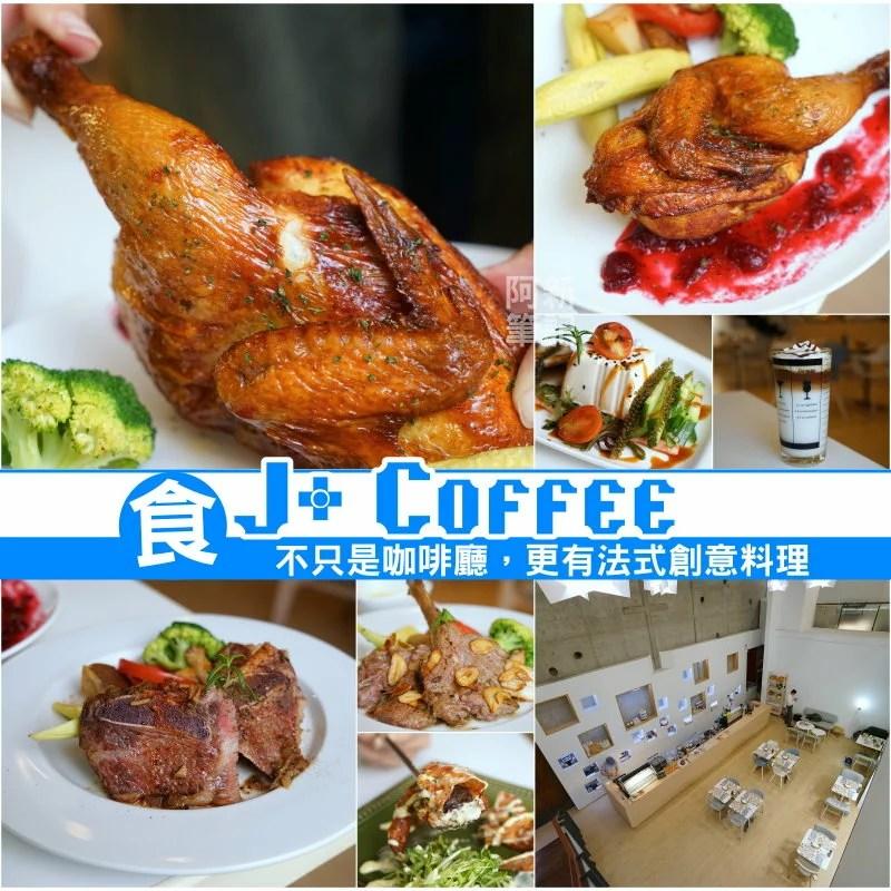 J+咖啡-51