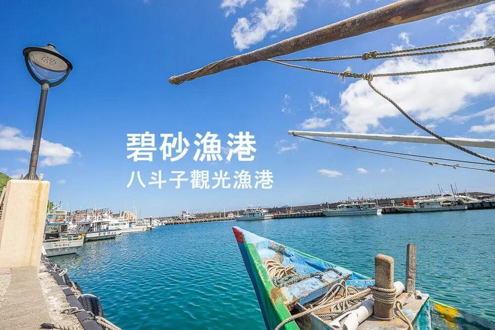 基隆嶼,基隆旅遊,八斗子觀光漁港,東北角景點,碧砂漁港