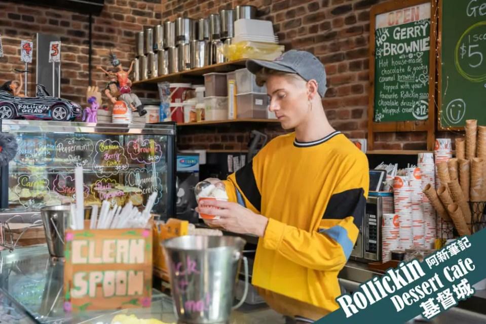 rollickin,rollickin甜品咖啡廳,新攝政streeå'-A•¡è,基ç??£åŸŽå'-A•¡è,基ç??£AYZ,C'4'是¥¿E〜